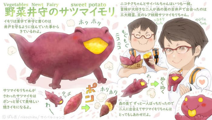 Ilustrador japonês combina animais e vegetais para fazer adoráveis criaturas de contos de fadas 16
