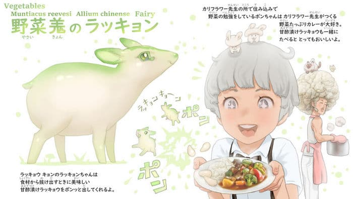 Ilustrador japonês combina animais e vegetais para fazer adoráveis criaturas de contos de fadas 35